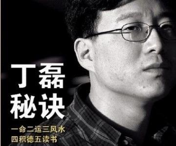 网易:丁磊是一步一步走到今天的成就,丁磊的故事或许能让你重新燃起希望