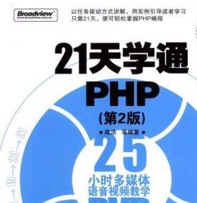 21天学通PHP(第2版) 陈浩著 完整版pdf