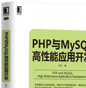 PHP与MySQL高性能应用开发 (杜江) 完整pdf扫描版[60MB]