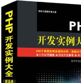 PHP开发实例大全(提高卷) 中文完整pdf扫描版[244MB]