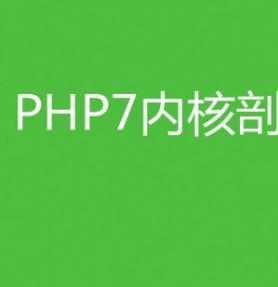 PHP7内核剖析 中文pdf高清版
